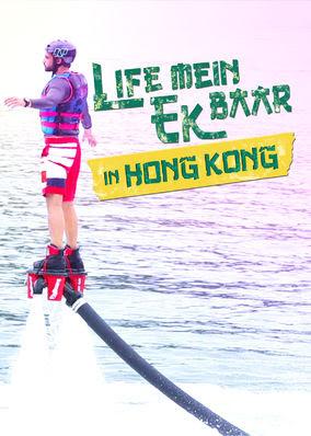 Life Mein Ek Baar (Hong Kong) - Season 1