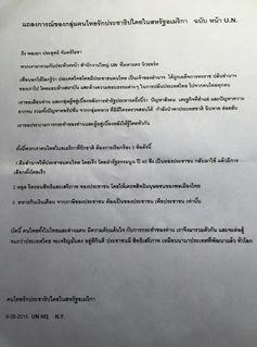 ทั้งนี้พวกเราคนไทยในอเมริกาที่รักชาติ ต้องการเรียกร้อง 3 ข้อดังนี้...  1. คืนอำนาจให้ประชาชนคนไทย โดยเร็ว โดยนำรัฐธรรมนูญ ปี 40 ซึ่งเป็นของประชาชน กลับมาใช้ แล้วมีการเลือกตั้งโดยเร็ว...  2. หยุด ริดรอนสิทธิและเสรีภาพ ของประชาชน โดยให้เคารพสิทธิมนุษยชนของพลเมืองไทย...  3. ทหารกินเงินเดือน จากภาษีของประชาชน ต้องเป็นของประชาชน เพื่อประชาชน เท่านั้น