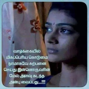 Tamil Sad Love Quotes Image Share Facebook Image Share
