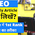 SEO Optimized Blog Post/Article कैसे लिखे ?