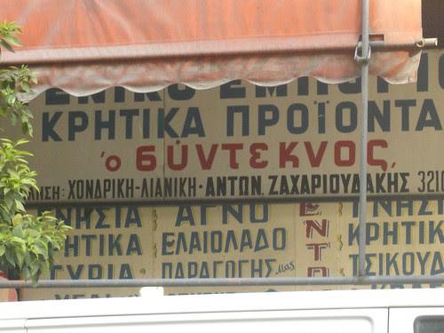 evripidou st athens