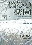 偽りの楽園(下) (新潮文庫)