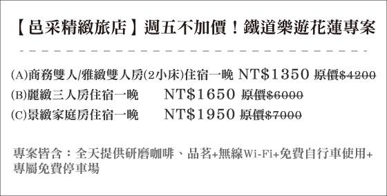 邑采精緻旅店/邑采/花蓮火車站/自強夜市/火車站/親子/寒假