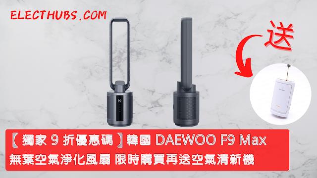 【網店獨家】韓國 DAEWOO F9 Max 無葉空氣淨化風扇 限時  9 折再送空氣清新機