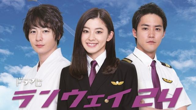 Tokutube - Runway 24 Episódio 08