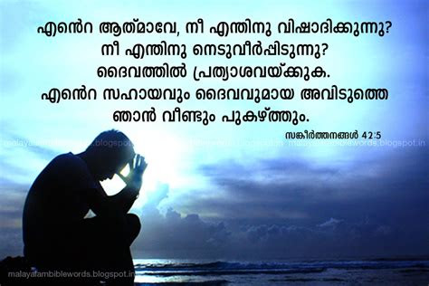 Death Anniversary Bible Quotes Malayalam