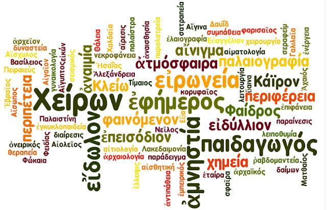 Palabras En Griego Y Frases En Griego Para Viajar Y De Amor