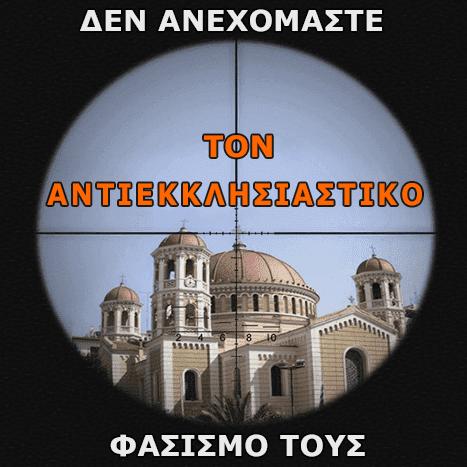 den anexomaste ton antiekklhsiastiko fasismo toys 01