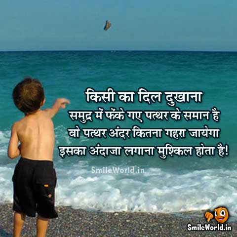 Hurt Feelings Quotes With Images In Hindi Traffic Club