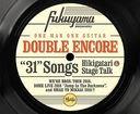 Double Encore / Masaharu Fukuyama