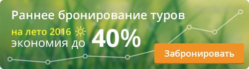 Экономия до 40% с ранним бронированием!
