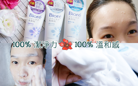 新升級Bioré洗面膏系列|日本淨肌鎖水技術