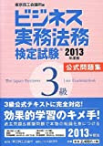 ビジネス実務法務検定試験3級公式問題集〈2013年度版〉