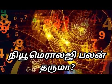 நியூமராலஜி அனைவருக்கும் பலன் தருமா#numerologyintamil#vamananseshadritips