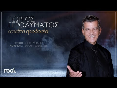 """Γιώργος Γερολυμάτος - """"Εσχάτη Προδοσία"""""""