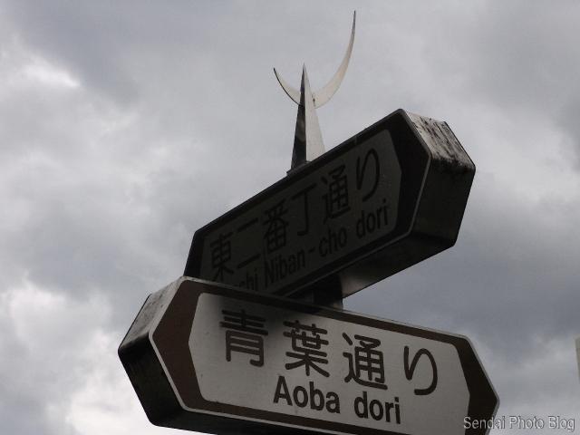 Aoba and Higashi Nibancho Sendai