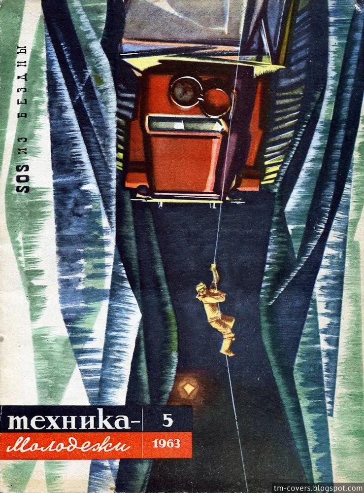 Техника — молодёжи, обложка, 1963 год №5