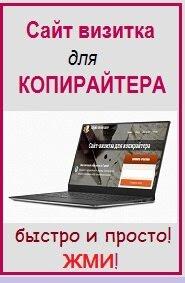 сайт-визитка копирайтера