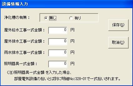 仕様入力> 設備情報入力1