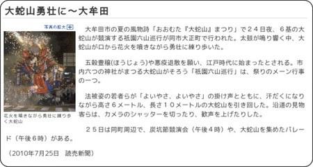 http://www.yomiuri.co.jp/e-japan/fukuoka/news/20100724-OYT8T00978.htm