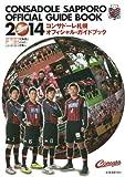 コンサドーレ札幌オフィシャル・ガイドブック2014
