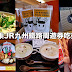 九州美食|福岡、熊本、由布院旅遊不可錯過的十個熱門美食