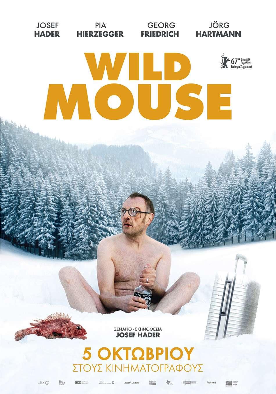 Wilde Maus (Wild Mouse) Poster Πόστερ
