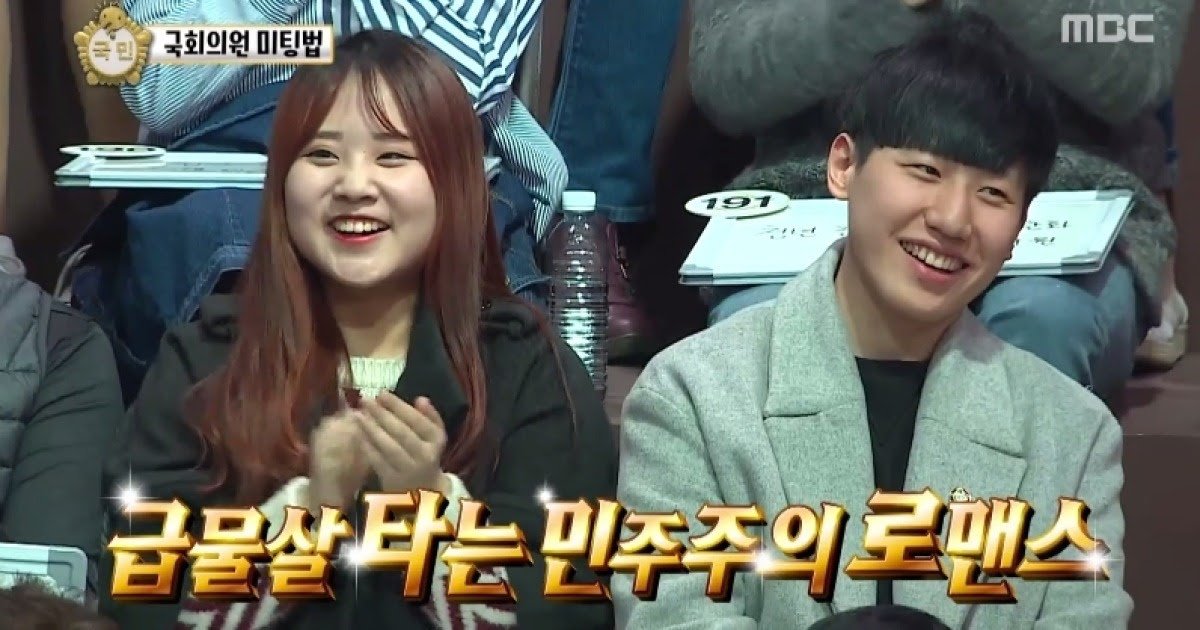 """'무한도전' 박주민, 국회의원 미팅법 제안에 """"소개팅까지 가능 ..."""