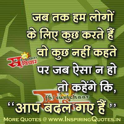 Hindi True Words About Life Inspiring Quotes Inspirational