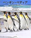 ペンギン・ペディア
