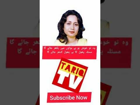 Short Video Urdu Poetry Parveen Shakir Tariq TV