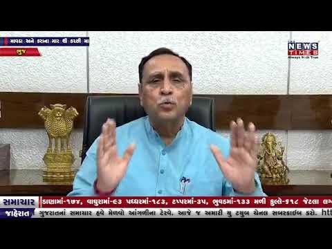 ગુજરાતના મુખ્યમંત્રી વિજયભાઇ રુપાણીએ આપ્યુ ગુજરાતની પ્રજાને સંદેશ - ૨૫/૦૩/૨૦૨૦