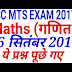 Maths SSC MTS 2017 Maths Question || 16 September | SSC MTS EXAM | 1st shift, 2nd shift , 3rd shift