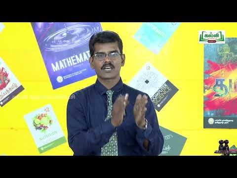 முப்பரிமாணம்  Std 12 TM Chemistry Chemical Kinematics Part 01 Kalvi TV