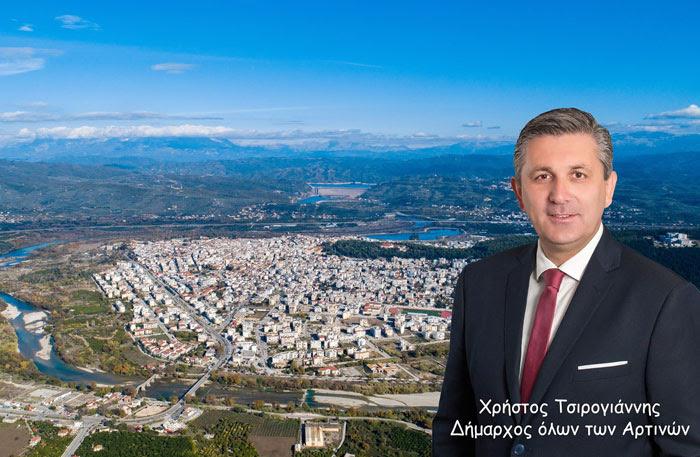 Άρτα: Επανεξελέγη Δήμαρχος Αρταίων ο Χρήστος Τσιρογιάννης