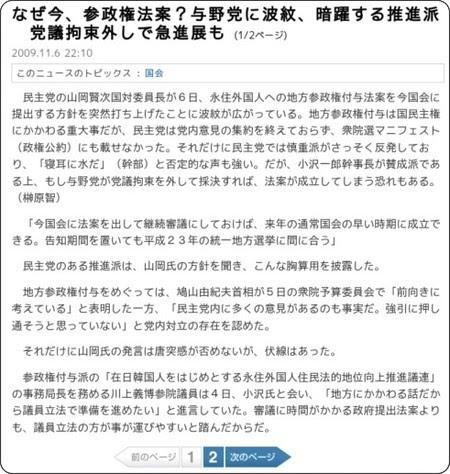 http://sankei.jp.msn.com/politics/situation/091106/stt0911062212011-n1.htm