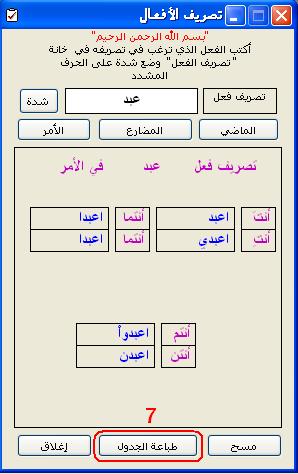 tashrif 7 Download Aplikasi Tashrif untuk belajar Sharaf