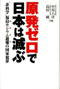 原発ゼロで日本は滅ぶ