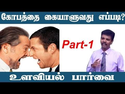கோபத்தை கட்டுப்படுத்துவது எப்படி?PART 1|Dr.J.VigneshShankar