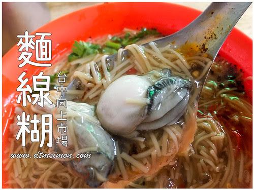 小陳肉羹麵線00.jpg