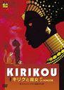 Kirikou et la sorciere / Animation