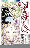 アラタカンガタリ〜革神語〜 11 (少年サンデーコミックス)