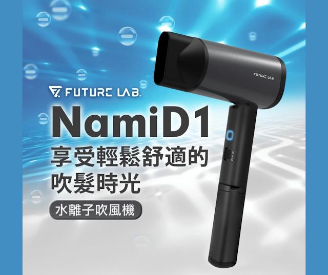 【台灣 Future Lab NAMID1 水離子吹風機】吹髮同時護髮 好物推介