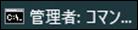 a00031_Windows10で削除出来ないファイルを強制削除する方法_05