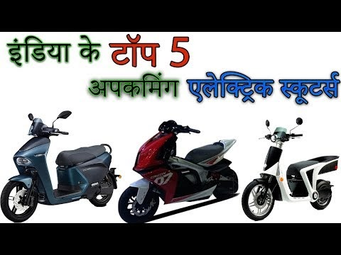 Top 5 upcoming electric scooters in India 2019 | EV Hindi