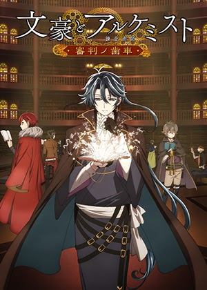 Bungou to Alchemist: Shinpan no Haguruma [13/13] [HD] [Sub Español] [MEGA]