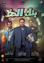 Image بنك الحظ