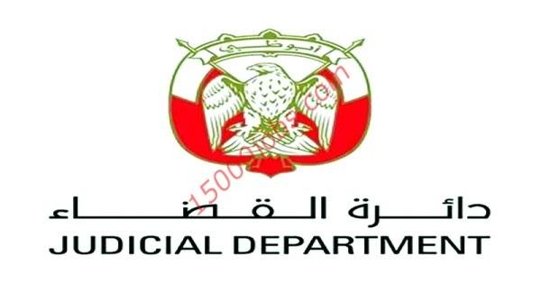 وظائف شاغرة للعمل في دائرة القضاء في ابوظبي
