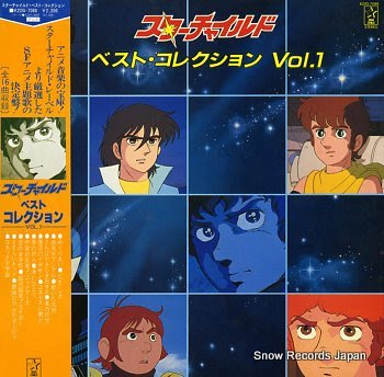 SF ANIME THEME SONG star child best collection vol.1
