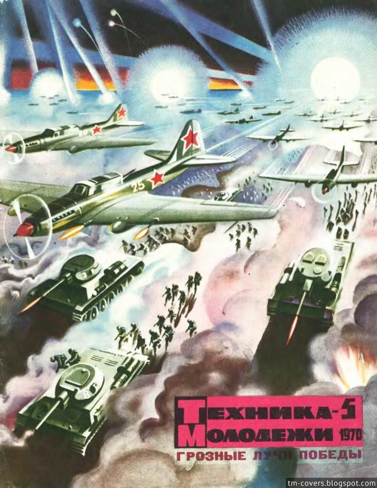 Техника — молодёжи, обложка, 1970 год №5